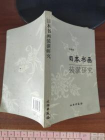 日本书画装潢研究 (一版一印)