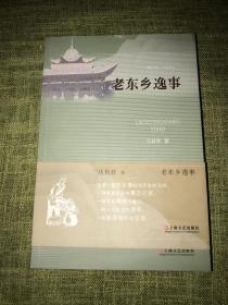老东乡逸事