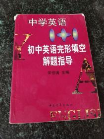 中学英语1+1:初中英语完形填空解题指导