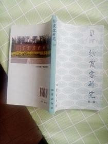 徐霞客研究19