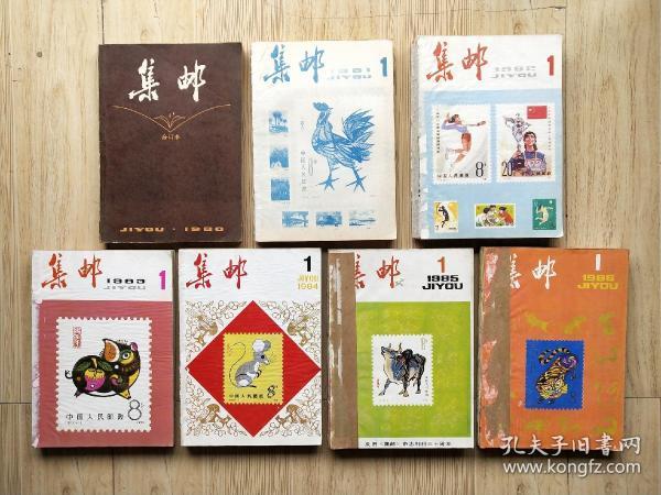 集邮 1980年—2002年1-12期全 (276本合售)