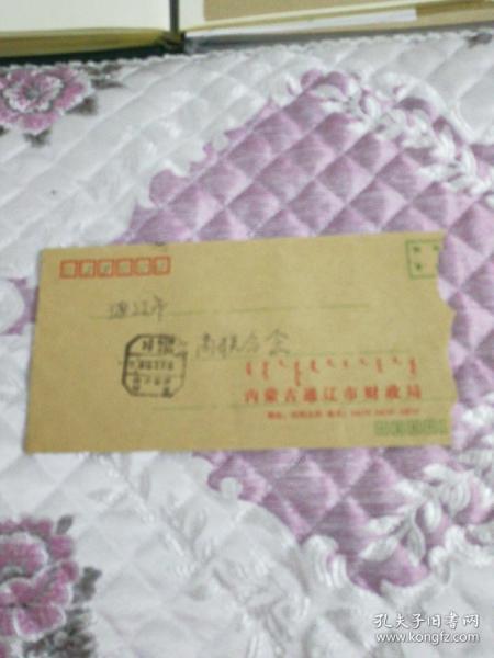 实寄邮资封一内蒙古通辽市财政局寄出   国内邮资已付戳   蒙古族戳