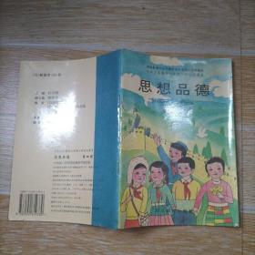 九年制义务教育六年制小学教科书 思想品德 第四册