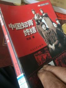 中国知青的终结