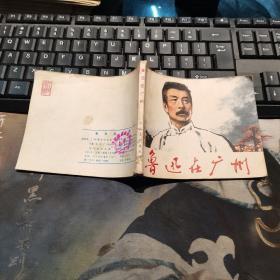 连环画;鲁迅在广州