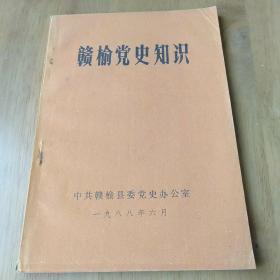 赣榆党史知识