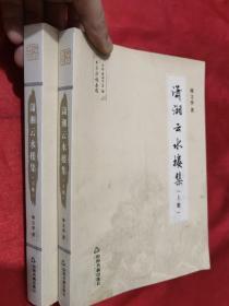 潇湘云水楼集(上下册)【16开】雍文华签名赠本