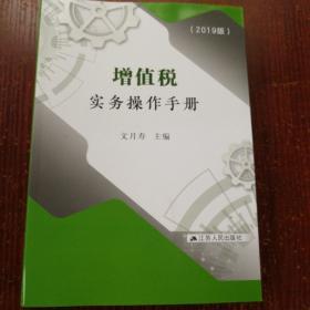 增值税实务操作手册(2019版)
