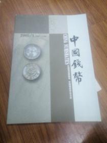 中国钱币2005.1