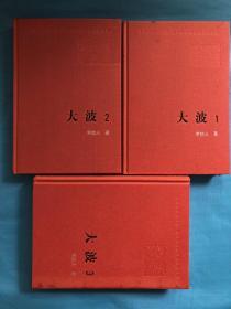 新中国60年长篇小说典藏 大波123全三册 一版一印4千册