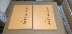 毛泽东选集(第一卷.第二卷) 大32开本