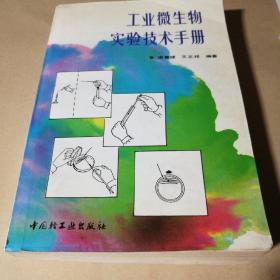 工业微生物实验技术手册