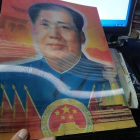 毛主席 周总理 朱总司令三维画片【变换不同角度会出现3位不同伟人的标准像、下面变化的图案是故宫  天安门 长城】