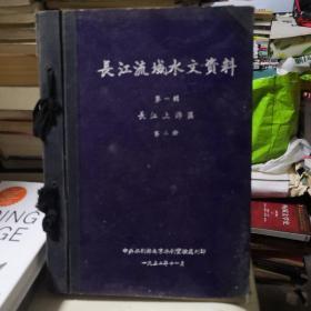 长江流域水文资料1952年11月