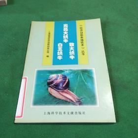 光亮大蜗牛·散大蜗牛·白玉蜗牛——《经济动物养殖技术》丛书