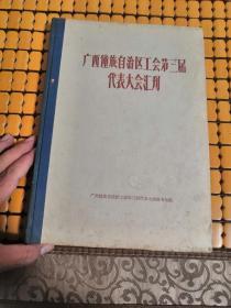 广西壮族自治区工会第三届代表大会汇刊(精装品好,内收一张长达约2米的与会人员集体照,少见)