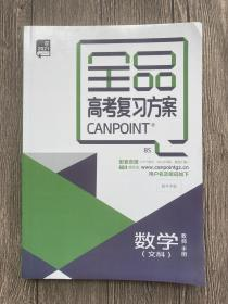2021全品高考复习方案数学文科 BS 教师手册