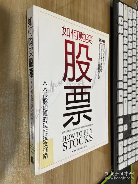 如何购买股票:人人都能读懂的理性投资指南