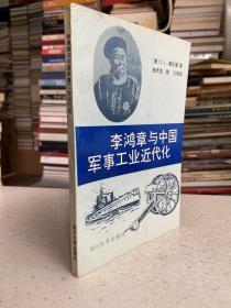 李鸿章与中国军事工业近代化(仅印1000册)