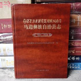 马边彝族自治县志.1994-2006