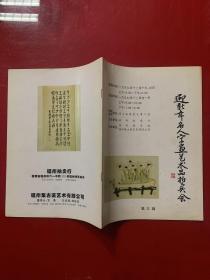 福州拍卖行1997迎新年名人字画艺术品拍卖会(第三期)