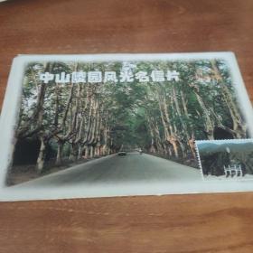 中山陵园风光名信片(6张)