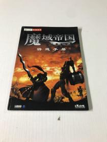 魔域帝国游戏手册