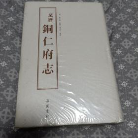 万历铜仁府志(共2册) : 繁简本