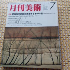 月刊美術:1985年七月号 NO118(日文原版)