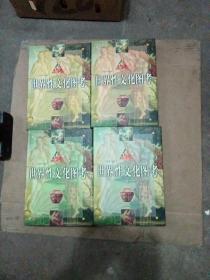 世界性文化图考(全4/四卷/册)(第一、二、三、四卷/册)(第1、2、3、4卷/册)【2000年一版一印】