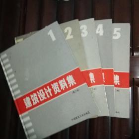 建筑设计资料集(第二版)1-5