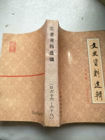文史资料选辑合订本(第23册)