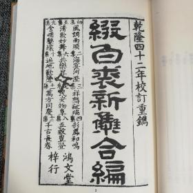 台湾学生书局  [清] 钱德苍 编选《綴白裘》(精装全十五冊)