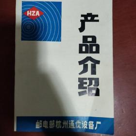 《 产品介绍》邮电部杭州通信设备厂 16开 杭州通信设备厂 私藏 书品如图