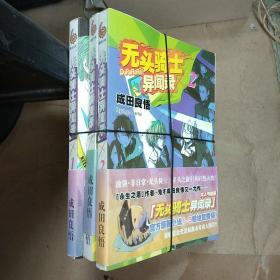 《无头骑士异闻录》1-3册