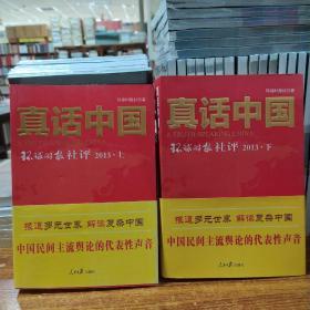 真话中国:环球时报社评2013(上下)两本合售