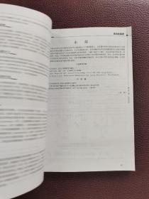 医学免疫学/全国普通高等教育医学类系列教材