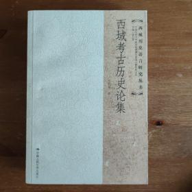 西域考古历史论集:西域历史语言研究丛书《编号B44》
