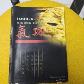 气功 1999年3本合售