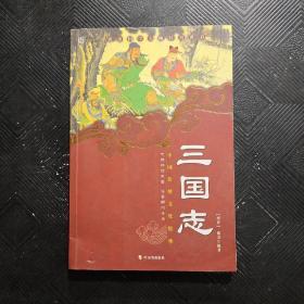 中国传统文化精华·:三国志