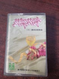 磁带 广东音乐舞会 共舞共醉5