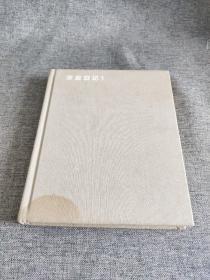 家庭日记:森友治家的故事1