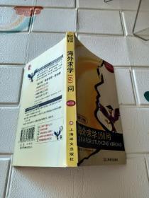 独行侠英语口语手册:海外求学160问