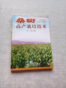 桑树高产栽培技术
