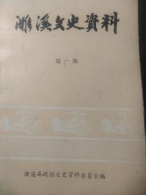 濉溪文史资料(第一辑)