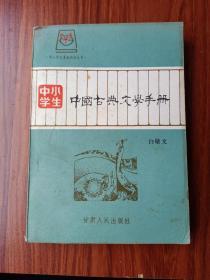 中小学生,中国古典文学手册