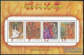 特401 中国古典戏剧邮票明代传奇小全张 原胶全品