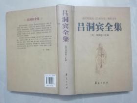 清代乾隆版《吕祖全书》精校全本:吕洞宾全集(硬精装)