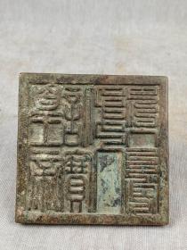 皇帝信宝铜印章。