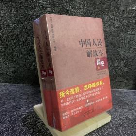 中国人民解放军简史(上下)